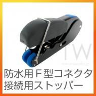 F型コネクタ接続 専用工具 同軸ケーブル 圧着ストッパー