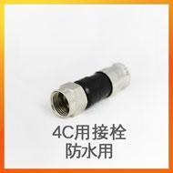 同軸ケーブル用F型コネクタ 4C用F型 防水タイプ