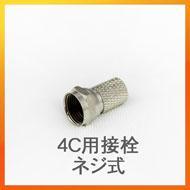 同軸ケーブル用F型コネクタ 4C用F型 ネジ式