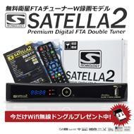 Wチューナーサテラ2 SATELLA2